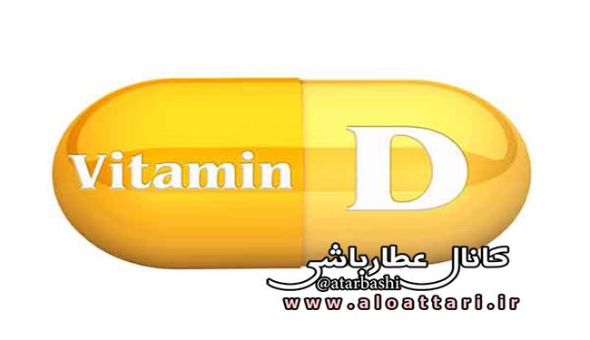 مصرف بیش از حد ویتامین D و عوارض جانبی آن - مجله سلامتی عطارباشی