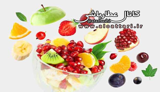 در هر روز چه مقدار میوه باید بخوریم ؟ - مجله سلامتی عطارباشی
