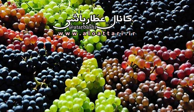 متناسب با مزاج سرد یا گرمتان انگور بخورید! - مجله سلامتی عطارباشی