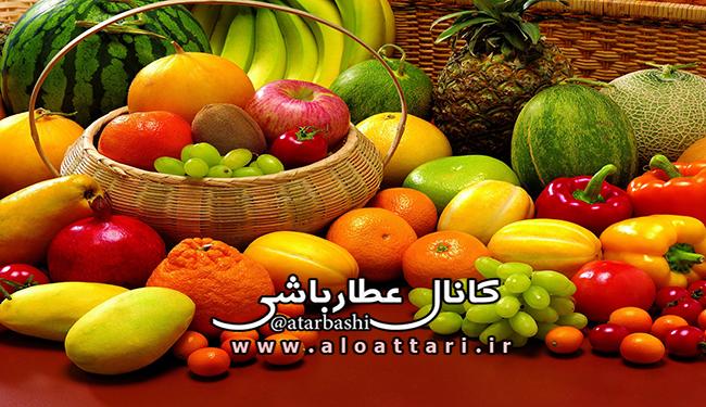 بهتر است چه میزان میوه مصرف کنیم؟ - مجله سلامتی عطارباشی