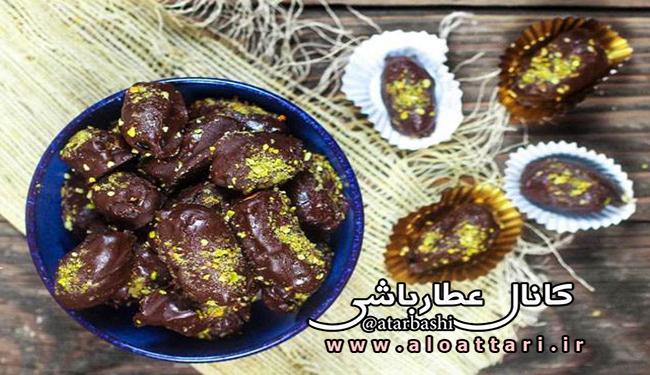 طرز تهیه خرمای مغزدار شکلاتی برای ماه رمضان - مجله سلامتی عطارباشی