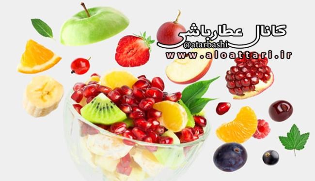چه میزان میوه بخوریم تا کاهش وزن داشته باشیم؟ - مجله سلامتی عطارباشی