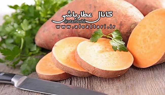با خواص سیب زمینی هندی آشنا شویم - مجله سلامتی عطارباشی