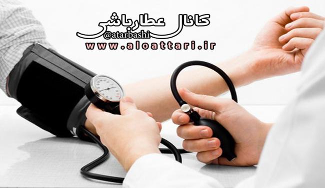 کاهش فشار خون در مردان