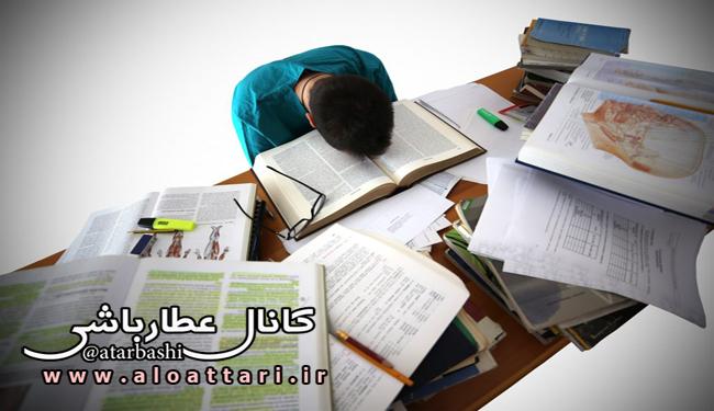 خستگی در دوران امتحانات