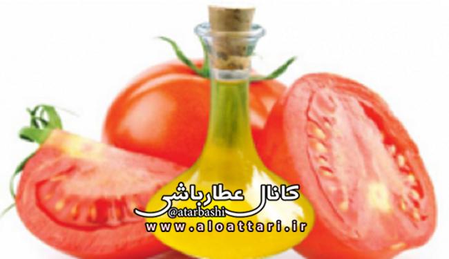 روغن هسته گوجه فرنگی و خواص آن برای سلامتی - مجله سلامتی عطارباشی