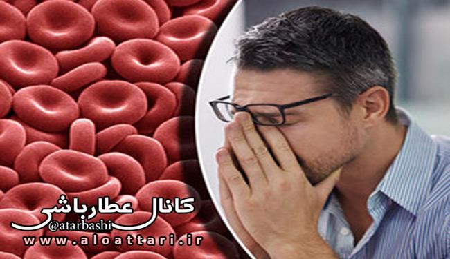 کم خونی و خستگی