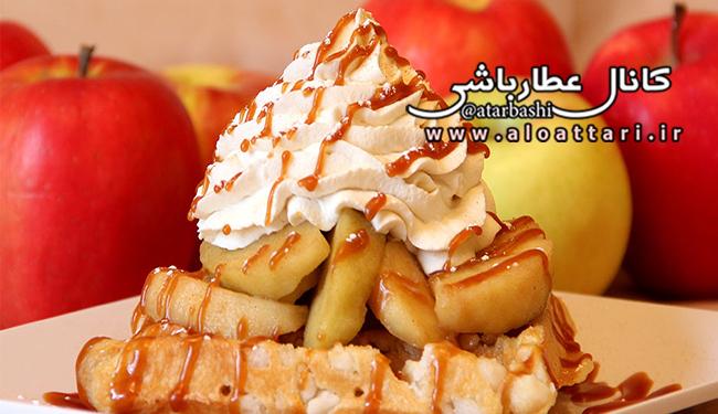 دستور تهیه وافل با ماست میوه ای خوشمزه با طعم سیب - مجله سلامتی عطارباشی