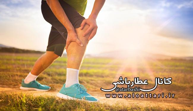 درمان گرفتگی عضله پا بعد از ورزش با این روش ها - مجله سلامتی عطارباشی