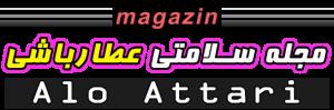 مجله سلامتی عطارباشی